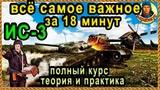 ИС-3 КРАТКИЙ КУРС стрельба, щучий нос и хитрости танкования WORLD of TANKS  ИС 3 wot IS-3