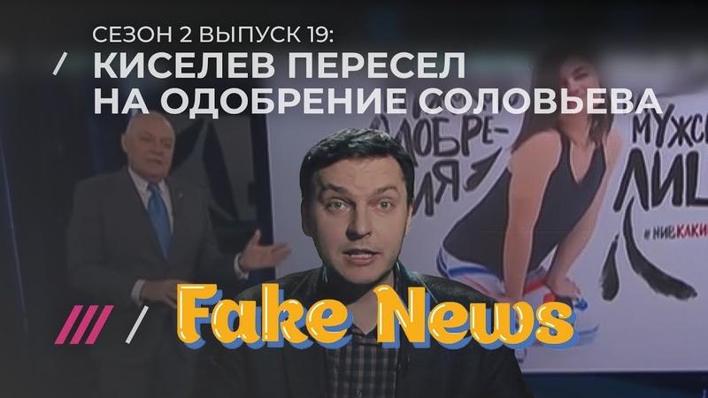 FAKE NEWS 19 Рен-ТВ убили Боба Марли, Соловьев запустил новое шоу ужасов