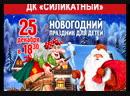 Новогодний анонс ДК Силикатный