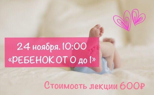 Афиша Тольятти Лекция для Молодых Мам.