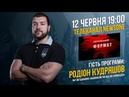 Родіон Кудряшов на телеканалі NEWSONE НацКорпус