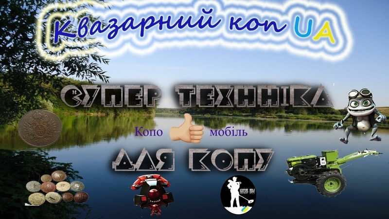 Квазар арм Супер техніка для копу Металошукач Квазар Кладоискатели Украина Коп Коп монет