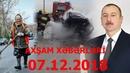 SON DƏQİQƏ XƏBƏRLƏRİ - 07.12.2018 (18:00 AXŞAM XƏBƏRLƏRİ)