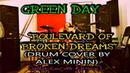 GREEN DAY-BOULEVARD OF BROKEN DREAMS(DRUM COVER BY ALEX MININ, WILD CARDS REMIX)