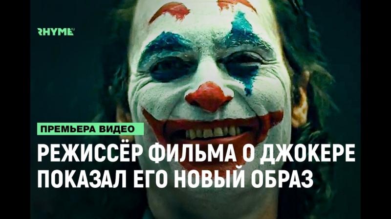 Режиссёр фильма о Джокере показал его новый образ [Рифмы и Панчи]