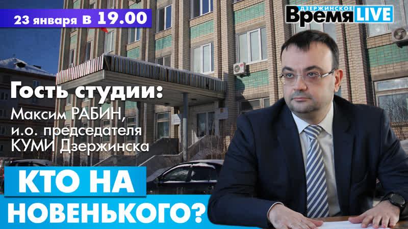 Дзержинское время LIVE Кто на новенького