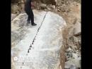 Как расколоть скалу