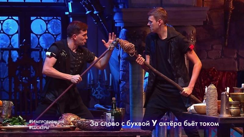 Импровизация «Шокеры»: Два рыцаря обсуждают проблемы их королевств. 4 сезон, 27 серия (104)