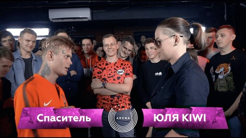 BRA Спаситель VS ЮЛЯ KIWI (Main Event)