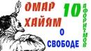 АФОРИЗМЫ О СВОБОДЕ ОМАР ХАЙЯМ ТОП 10