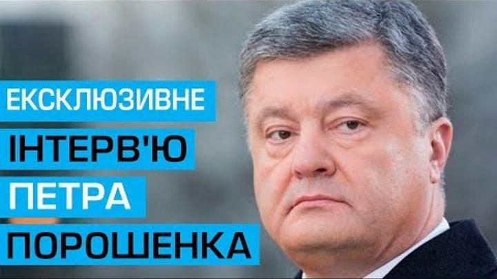 Ексклюзивне інтервю Петра Порошенка Прямому