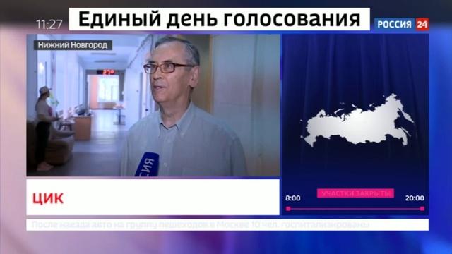 Новости на Россия 24 • Единый день голосования: выборы проходят в 80 из 85 регионов
