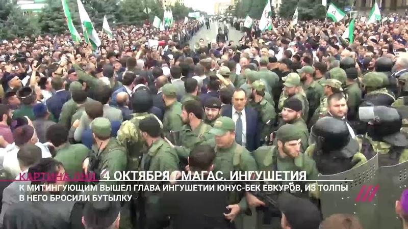 В Ингушетии зреет новый майдан, а русские молчат Андрей Пешехонов