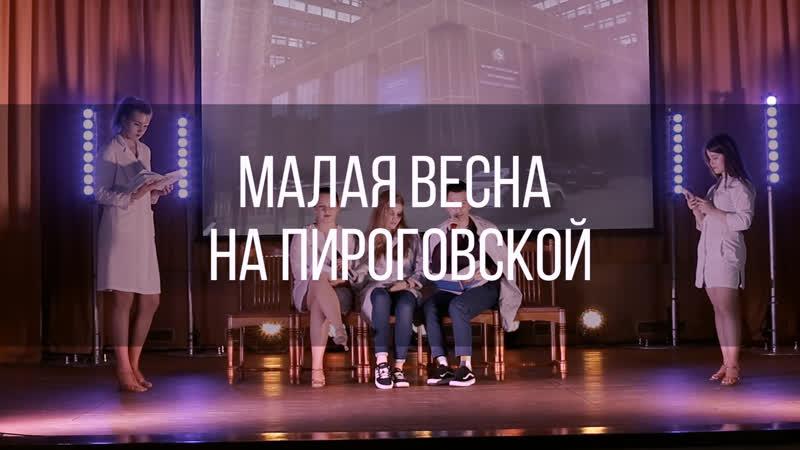 FMMtv| Малая весна на Пироговской