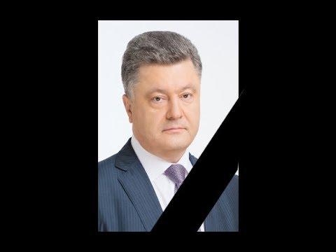 Трагическая гибель П.А.Порошенко - Вальцман (Скорбим помним)