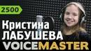 Кристина Лабушева - Звенит январская вьюга Нина Бродская cover