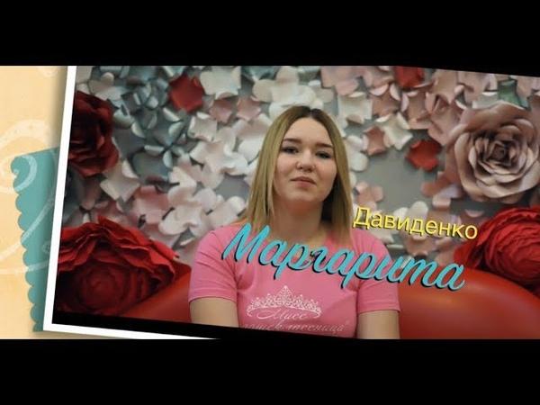 Краснодар Видеовизитка Маргарита Давиденко МИСС СТАРШЕКЛАССНИЦА 2018