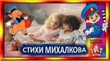 Сергей Михалков. Просьба . Читает Рина Зеленая