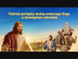 """Słowo Ducha Świętego """"Różnica pomiędzy służbą wcielonego Boga a obowiązkiem człowieka"""""""