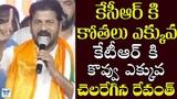 Revanth Reddy Fires On KCR &amp KTR Latest Speech Telangana Politics Revanth Wanaparthy Speech