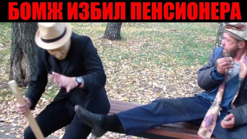 БОМЖ ПНУЛ ПЕНСИОНЕРА Жизнь пенсионера в России ЧАСТЬ 2
