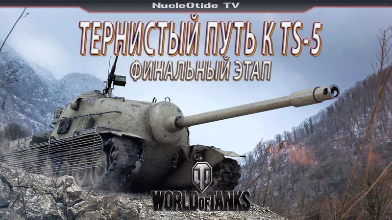 ТЕРНИСТЫЙ ПУТЬ К TS-5 | ФИНАЛЬНЫЙ ЭТАП МАРАФОНА | WORLD OF TANKS
