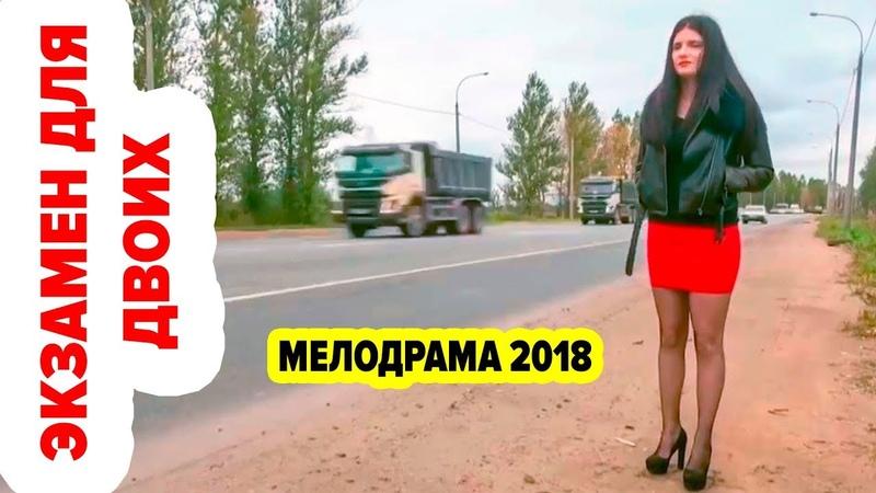 ФИЛЬМ ЗАПРЕЩЁН К ПОКАЗУ НА ТВ! Экзaмeн для двoих ФИЛЬМЫ 2018 ГОДА