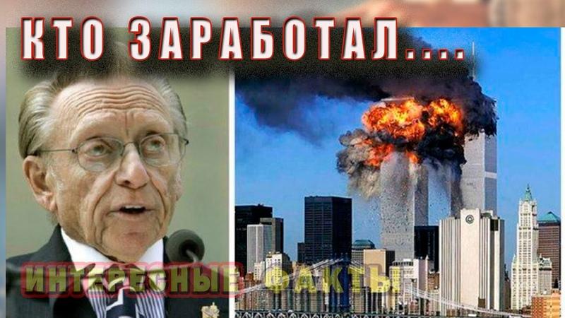 Кто заработал на трегедии 11 сентября