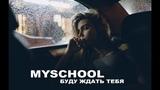 MySchool - Буду ждать тебя