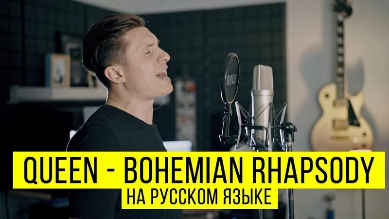 Queen Bohemian Rhapsody Cover by Radio Tapok на русском
