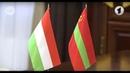 Президент Приднестровья встретился с делегацией Венгрии