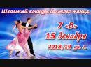 Конкурс танца 7б кл 2018 19 уч г