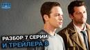 Джек, Дин, Кастиэль и Ник 💥Сверхъестественное 14 сезон 7 серия разбор