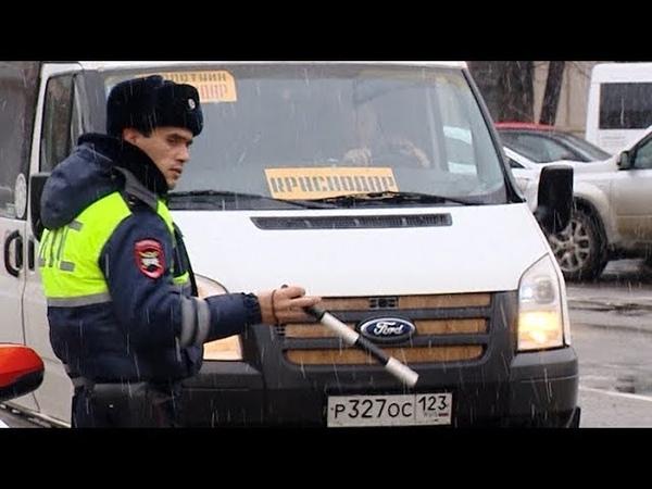 Полиция Краснодара устроила дорожный рейд по городским маршруткам