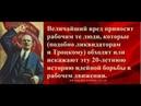 Не каждому дано получить от самого Ленина такой комплимент, как «Иудушка»…