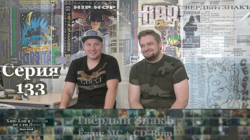 Серия 133: Твёрдый ЗнакЪ (Ёжик MC CD-Rom) • Хип-Хоп В России: от 1-го Лица • 2018