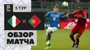 17.11.2018 Италия - Португалия - 00. Обзор матча