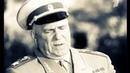 Воспоминания Жукова Г К о Сталине и ВОВ 1941 год HD p25
