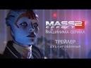 Mass Effect 2 - Сериал I Эпизод 5 - рекламный ролик - 09.07.17