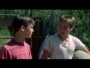 Останься со мной 1986 лучшие друзья Крис и Горди