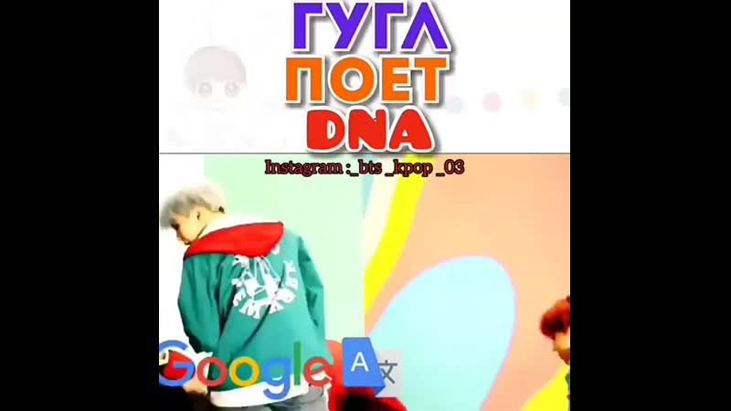 гугл поет dna