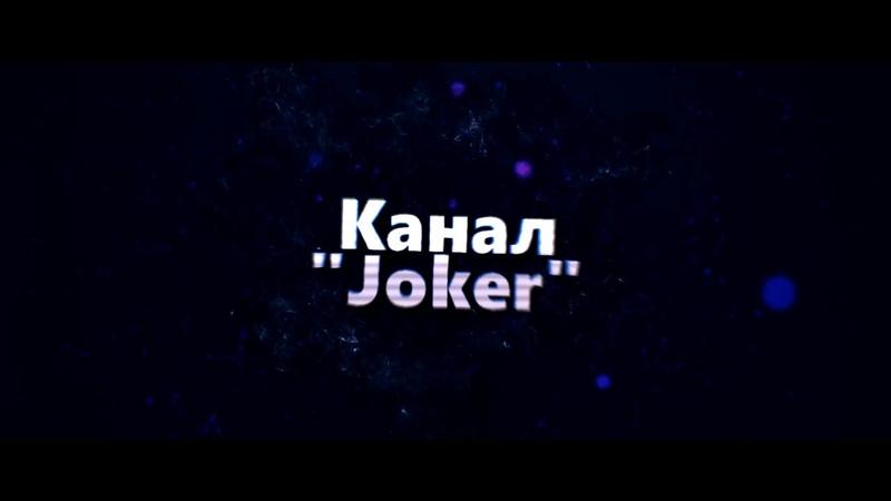 Joker урок по монтажу в программе Sony Vegas Pro 13