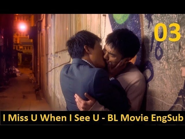 [Engsub BL] I Miss You When I See You Part 03 | Hong Kong BL Movie