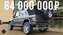 Самый дорогой Гелик в России 84 млн рублей за Mercedes Maybach Landaulet G650 ДОРОГО БОГАТО 1