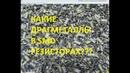 Поиск драгметаллов в smd резисторах!