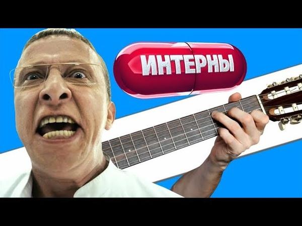 Интерны на Гитаре 2 Мелодии Разборы