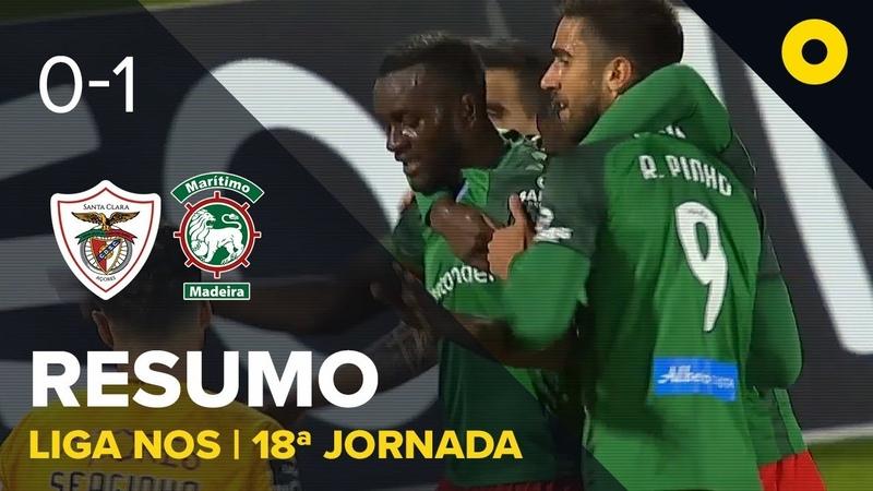Примейра Лига, 18 тур. Санта-Клара - Маритиму 0:1