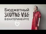Vlog #25 Бюджетный шопинг (Reserved, Marks &amp Spenser)