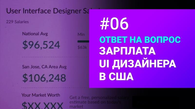 Зарплата UI дизайнера в США. Ответы на вопросы часть 2