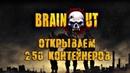 Brain / Out. Открываем 250 контейнеров.